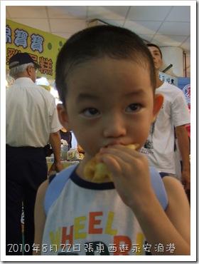2010年8月22日張東西逛永安漁港吃雞蛋糕