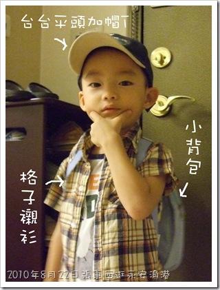 2010年8月22日張東西逛永安漁港的打扮